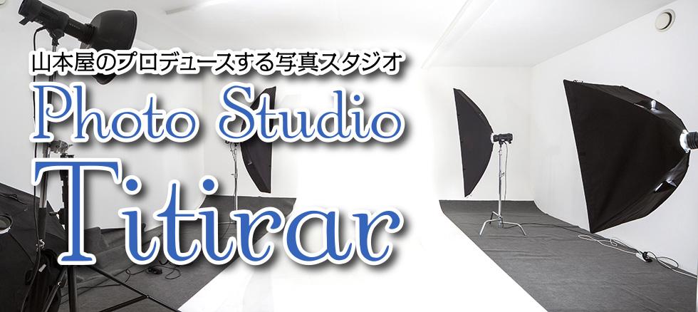 山本屋のプロデュースする写真スタジオ|スタジオ チチラ